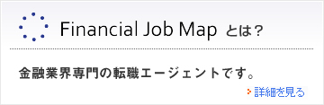 Financial Job Map とは?